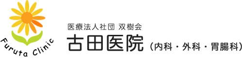 古田医院ロゴ